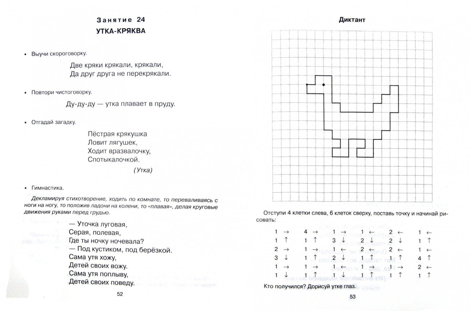 Иллюстрация 1 из 3 для 45 занятий для подготовки руки к письму - Елена Рахманова | Лабиринт - книги. Источник: Лабиринт