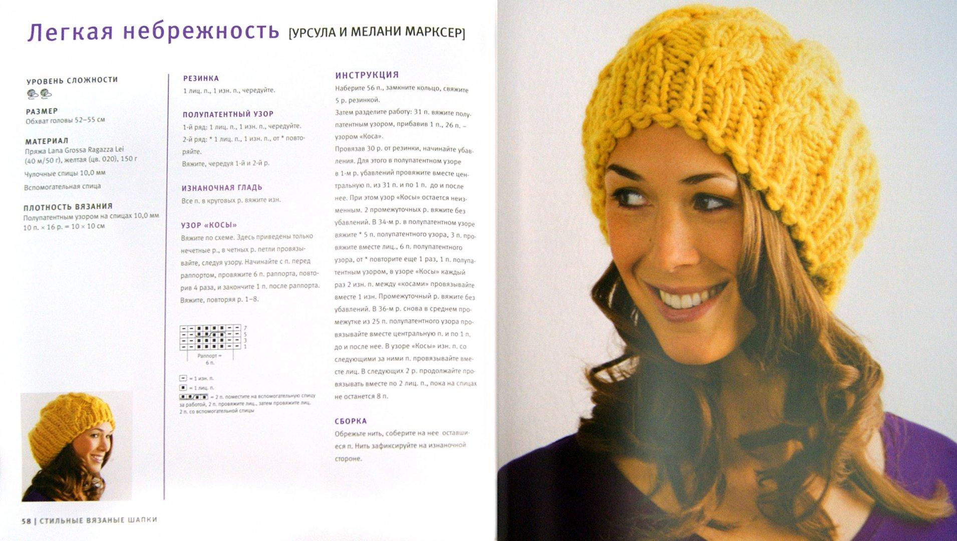 Иллюстрация 1 из 14 для Стильные вязаные шапки | Лабиринт - книги. Источник: Лабиринт