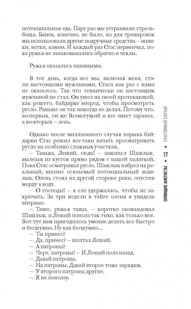 Иллюстрация 8 из 40 для Счастливый случай. Реальные истории из жизни современных писателей - Данелия, Буйда, Чиж, Веденская | Лабиринт - книги. Источник: Лабиринт