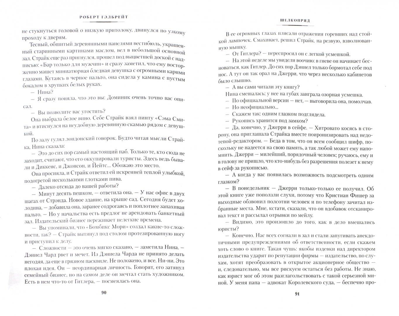 Иллюстрация 1 из 19 для Шелкопряд - Роберт Гэлбрейт | Лабиринт - книги. Источник: Лабиринт