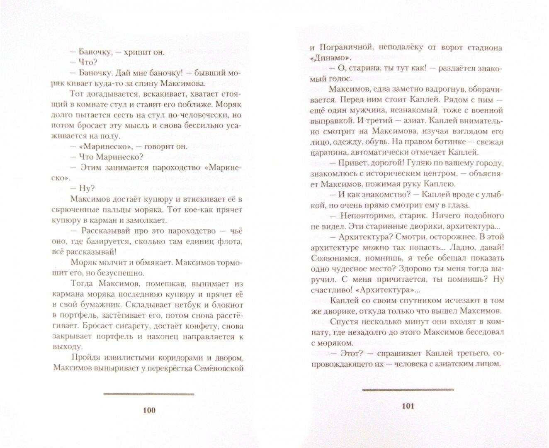 Иллюстрация 1 из 11 для Владивосток-3000. Киноповесть о Тихоокеанской республике - Лагутенко, Авченко | Лабиринт - книги. Источник: Лабиринт