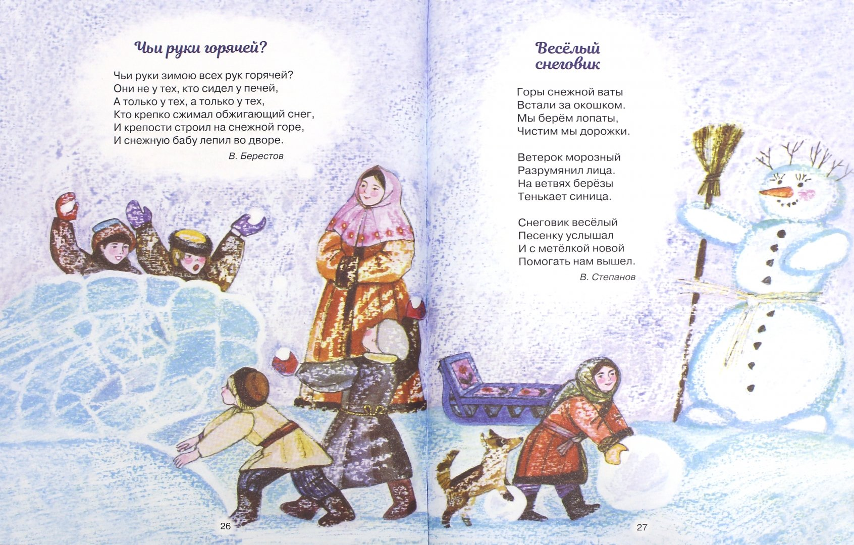 Иллюстрация 1 из 19 для С Новым годом! Стихи и сказки для детей | Лабиринт - книги. Источник: Лабиринт