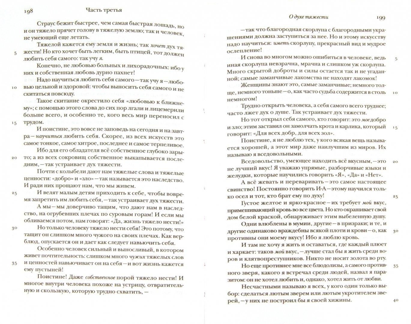 Иллюстрация 1 из 15 для Полное собрание сочинений. Том 4. Так говорил Заратустра. Книга для всех и ни для кого - Фридрих Ницше | Лабиринт - книги. Источник: Лабиринт