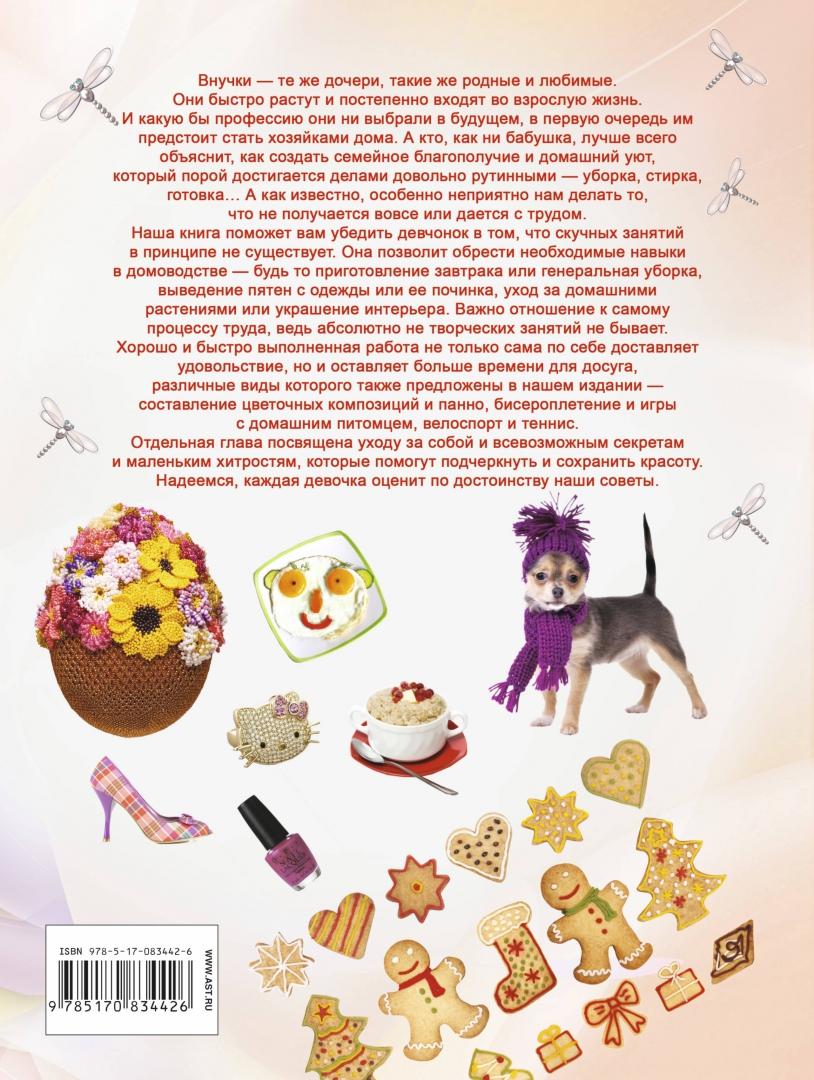 Иллюстрация 1 из 7 для Большой подарок любимой внучке - Дарья Ермакович   Лабиринт - книги. Источник: Лабиринт