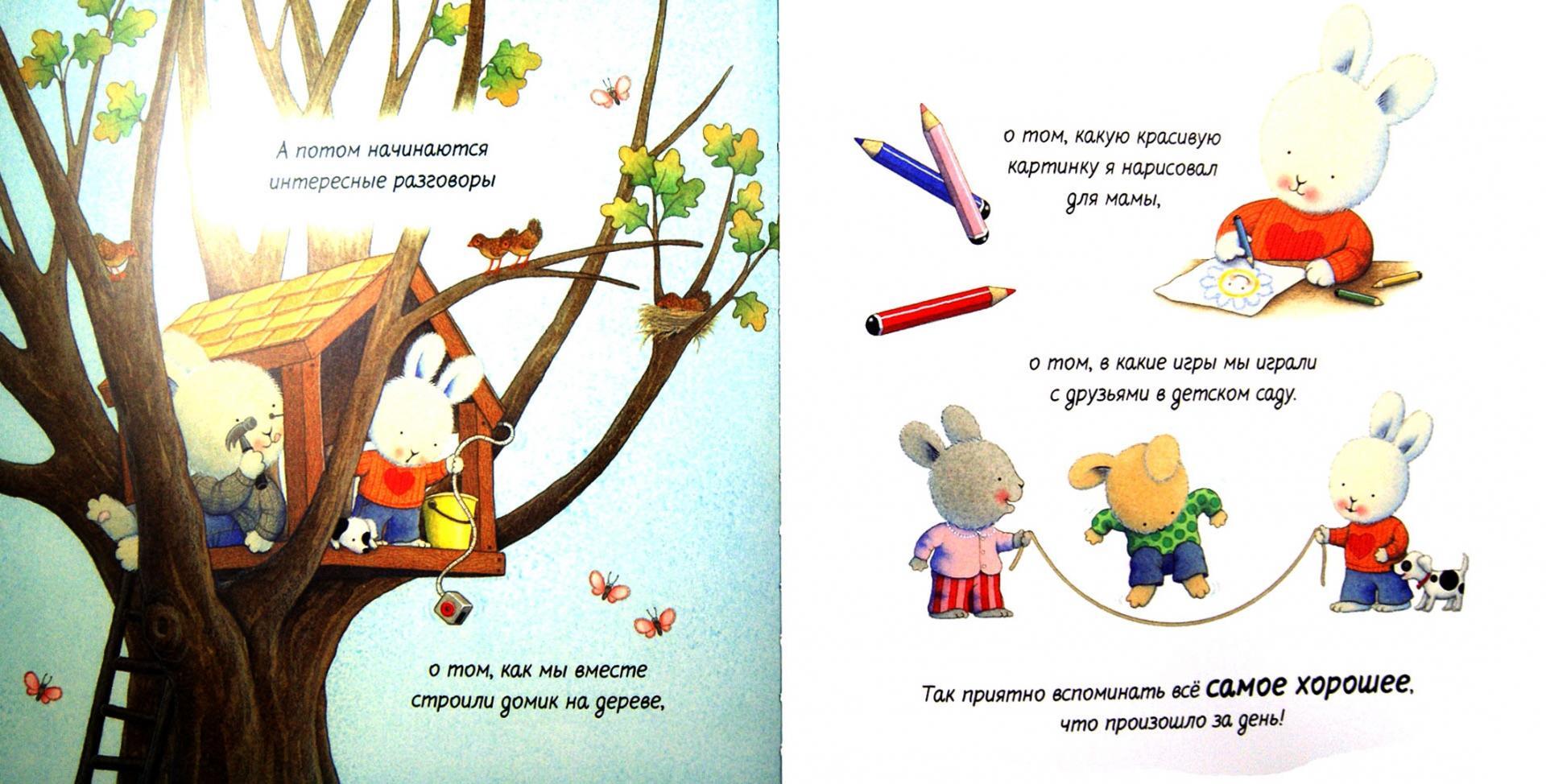 Иллюстрация 1 из 12 для Пора спать - Трэйс Морони | Лабиринт - книги. Источник: Лабиринт