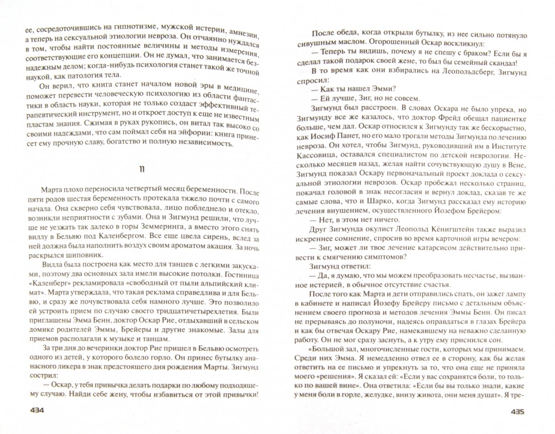 Иллюстрация 1 из 8 для Страсти ума. Биографический роман о Зигмунде Фрейде - Ирвинг Стоун | Лабиринт - книги. Источник: Лабиринт