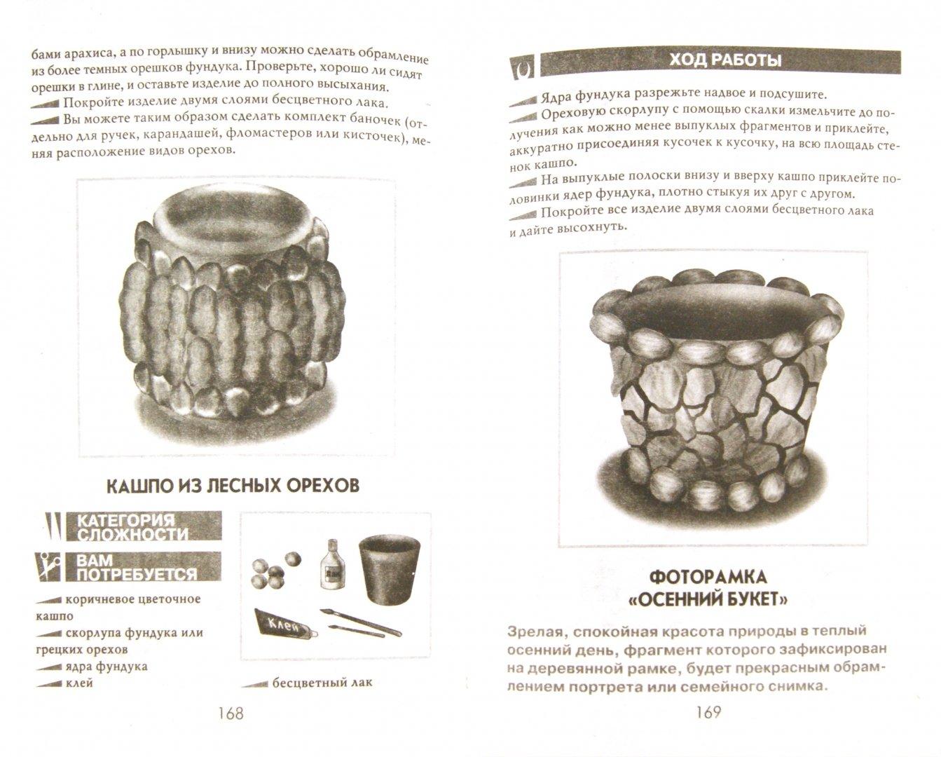 Иллюстрация 1 из 16 для Простые поделки из природных материалов - Светлана Жук   Лабиринт - книги. Источник: Лабиринт