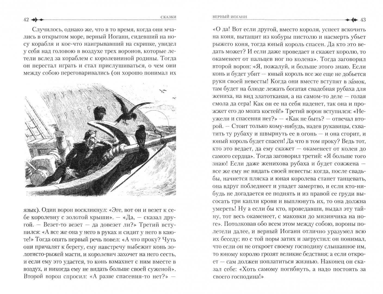 Иллюстрация 2 из 46 для Полное собрание сказок и легенд в одном томе - Гримм Якоб и Вильгельм | Лабиринт - книги. Источник: Лабиринт
