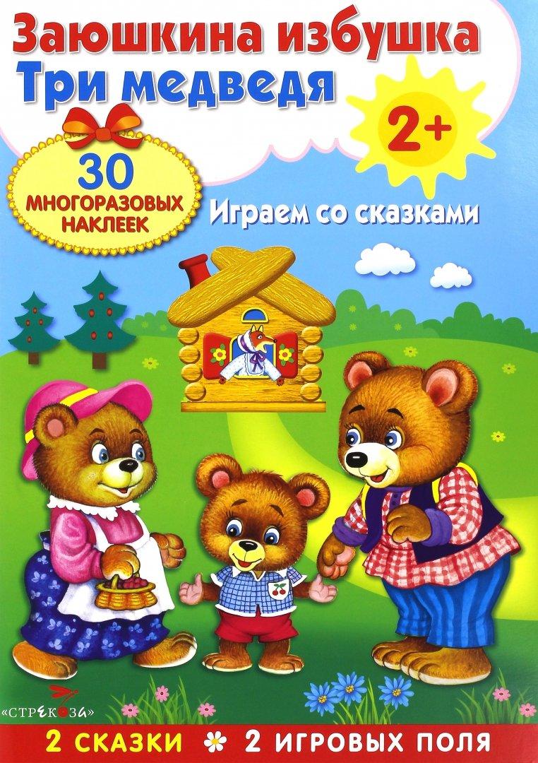 """Иллюстрация 1 из 16 для Плакат-игра """"Заюшкина избушка. Три медведя""""   Лабиринт - игрушки. Источник: Лабиринт"""