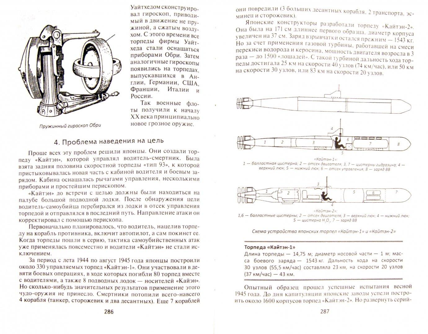 Иллюстрация 1 из 27 для Удивительное оружие и военная техника: Земля - Море - Небо - Андрей Никифоров | Лабиринт - книги. Источник: Лабиринт