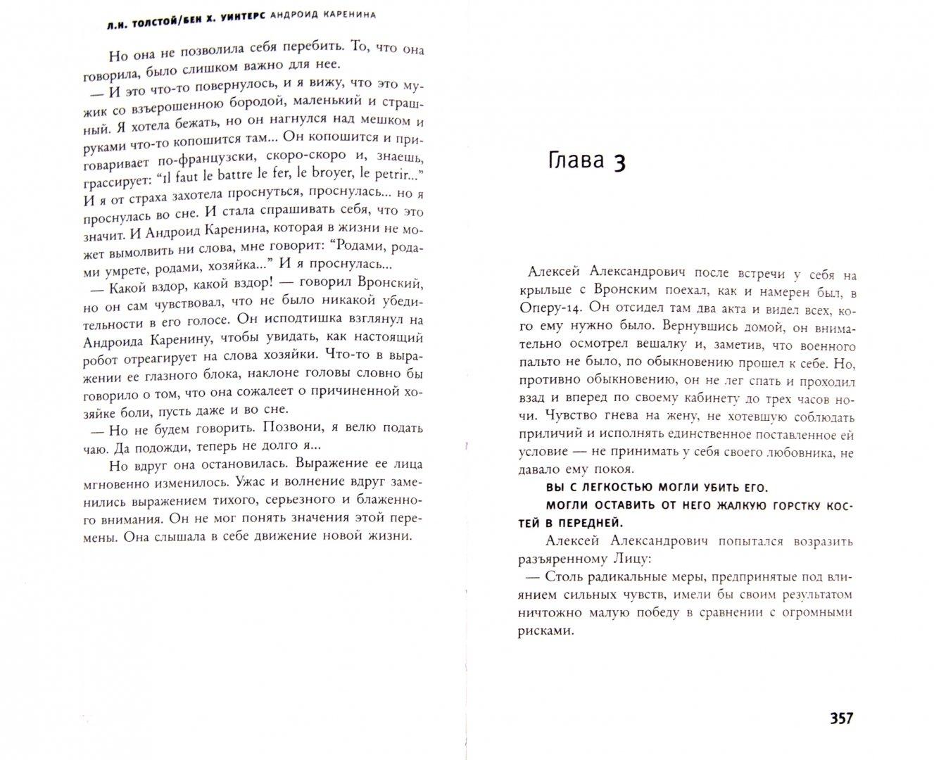 Иллюстрация 1 из 14 для Андроид Каренина - Уинтерс, Толстой   Лабиринт - книги. Источник: Лабиринт