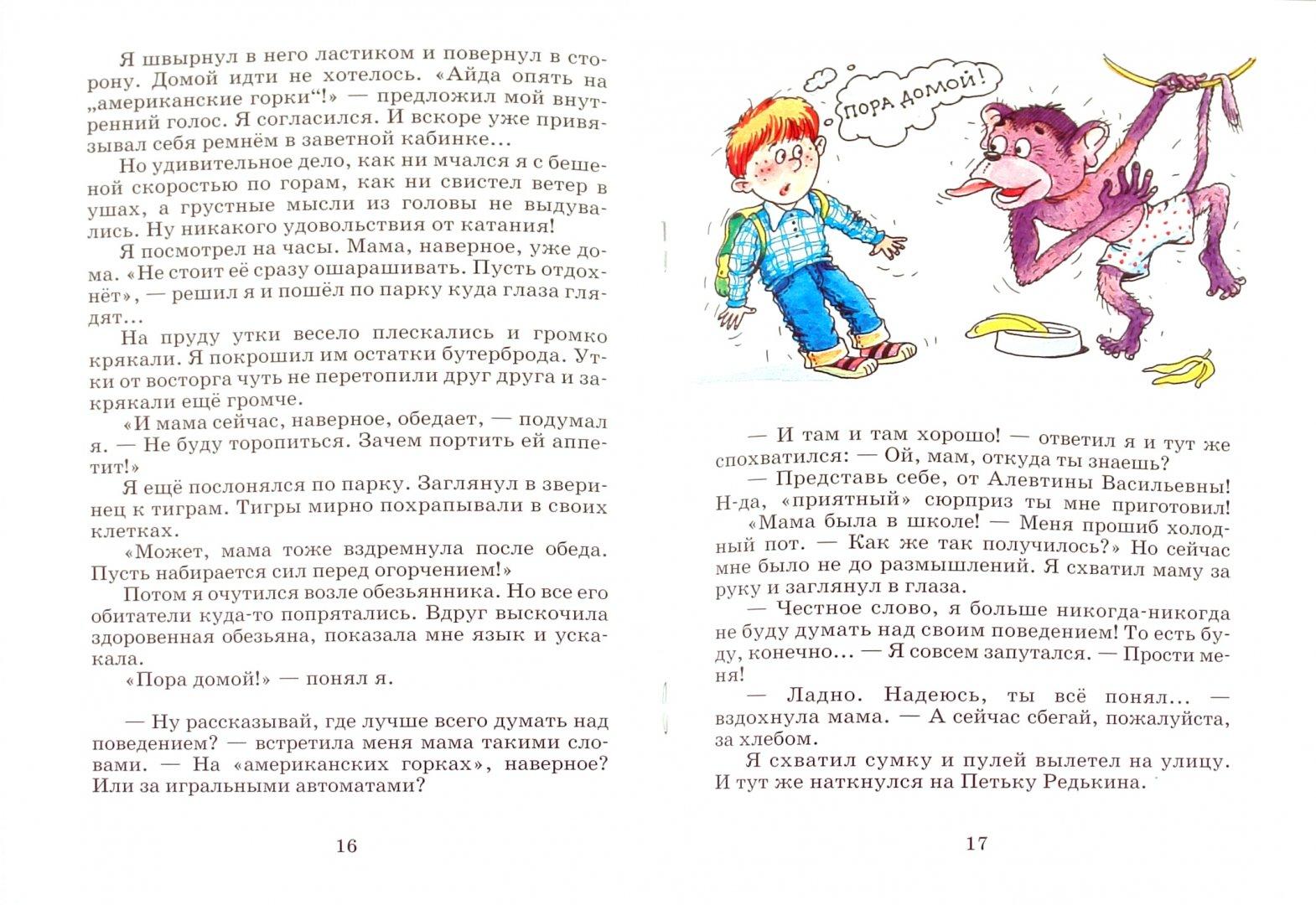 Иллюстрация 1 из 28 для А все из-за смешинки - Дружинина, Дружинина | Лабиринт - книги. Источник: Лабиринт