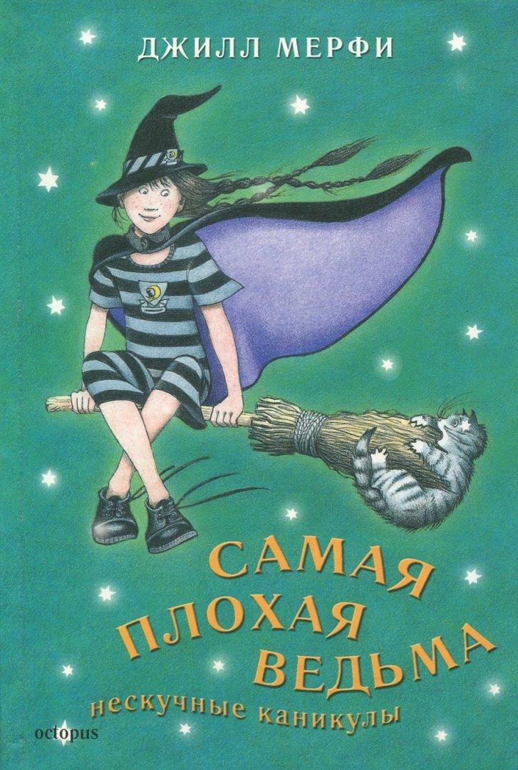 Иллюстрация 1 из 42 для Самая плохая ведьма. Книга 4. Нескучные каникулы - Джилл Мерфи   Лабиринт - книги. Источник: Лабиринт