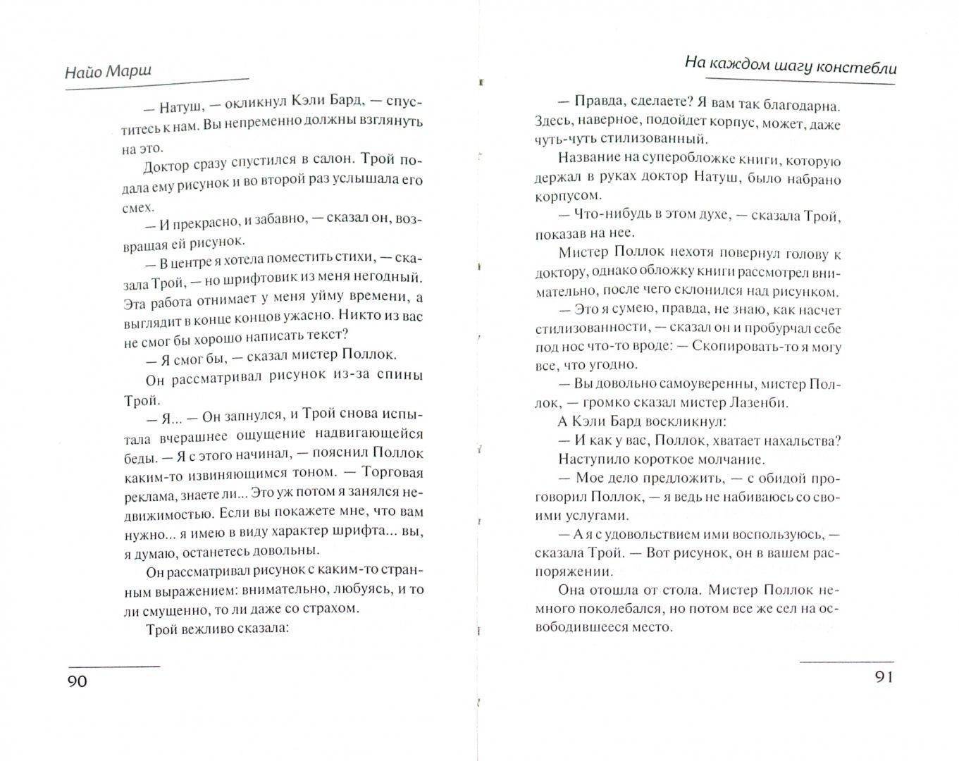 Иллюстрация 1 из 23 для На каждом шагу констебли - Найо Марш   Лабиринт - книги. Источник: Лабиринт