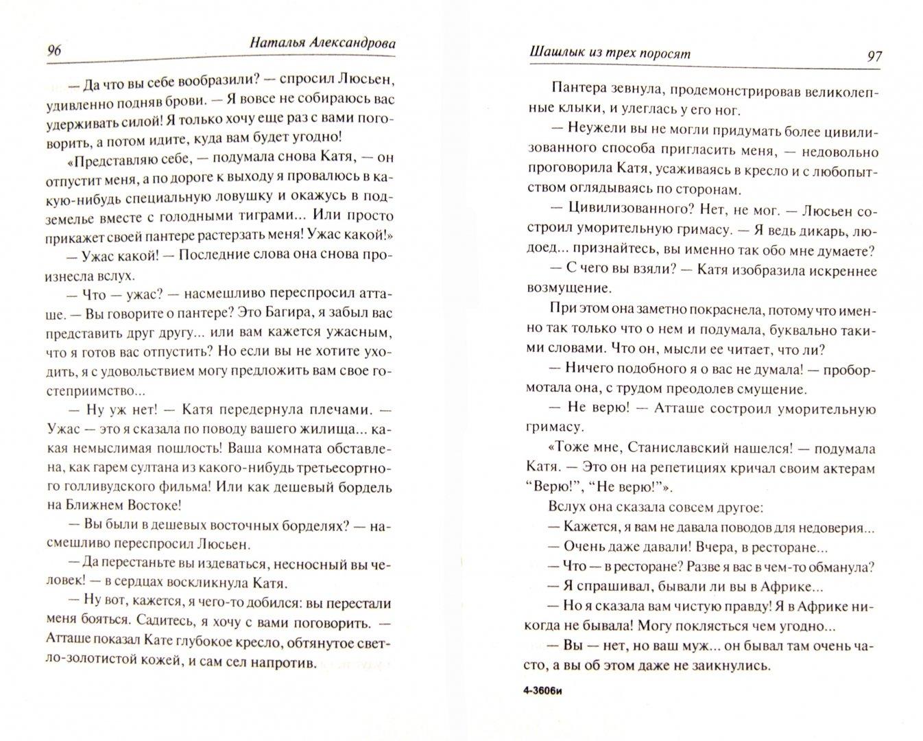 Иллюстрация 1 из 5 для Шашлык из трех поросят - Наталья Александрова | Лабиринт - книги. Источник: Лабиринт