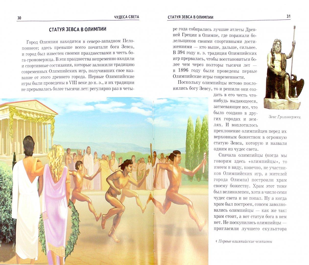 Иллюстрация 1 из 14 для Чудеса света - Григорий Крылов | Лабиринт - книги. Источник: Лабиринт