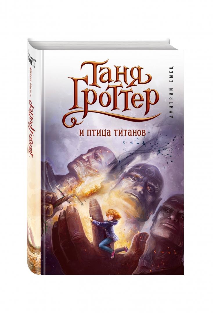 Иллюстрация 1 из 46 для Таня Гроттер и птица титанов - Дмитрий Емец | Лабиринт - книги. Источник: Лабиринт