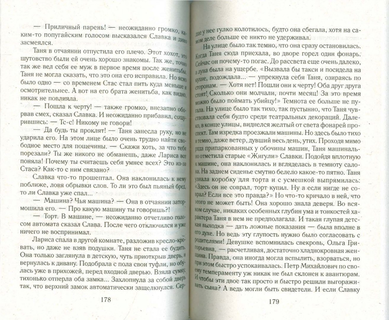 Иллюстрация 1 из 2 для Вкус убийства - Анна Малышева | Лабиринт - книги. Источник: Лабиринт