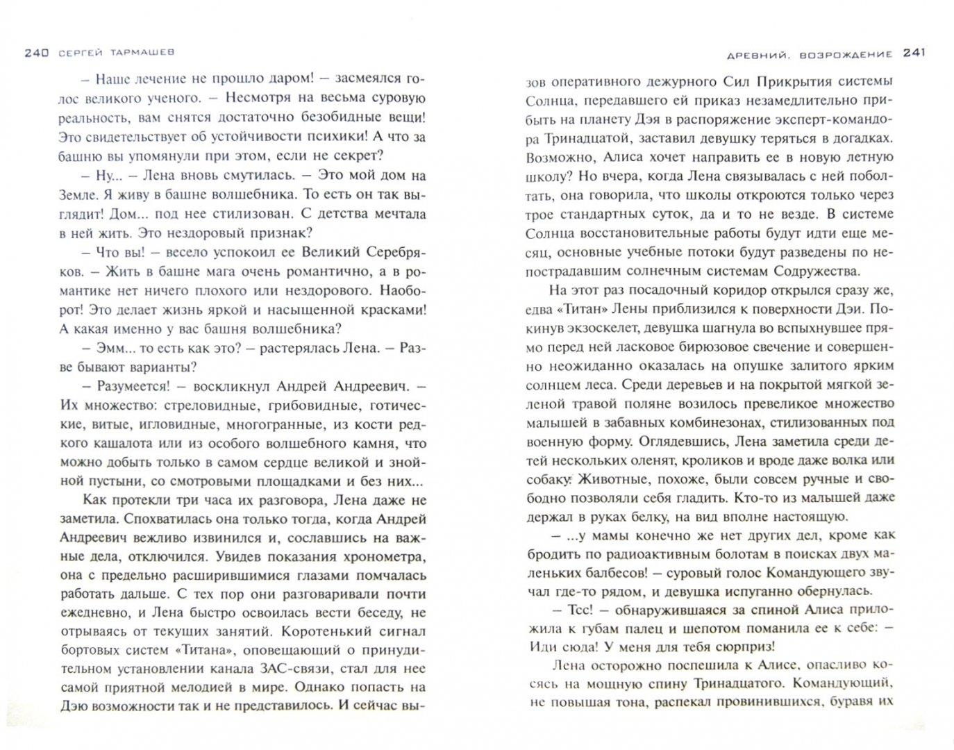 Иллюстрация 1 из 5 для Древний. Возрождение: фантастическая сага - Сергей Тармашев   Лабиринт - книги. Источник: Лабиринт