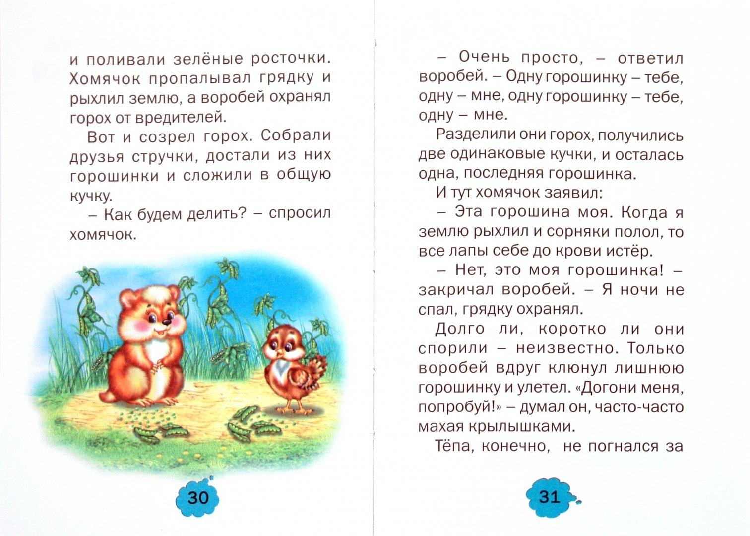 Иллюстрация 1 из 3 для Сказки-малютки - Татьяна Комзалова | Лабиринт - книги. Источник: Лабиринт