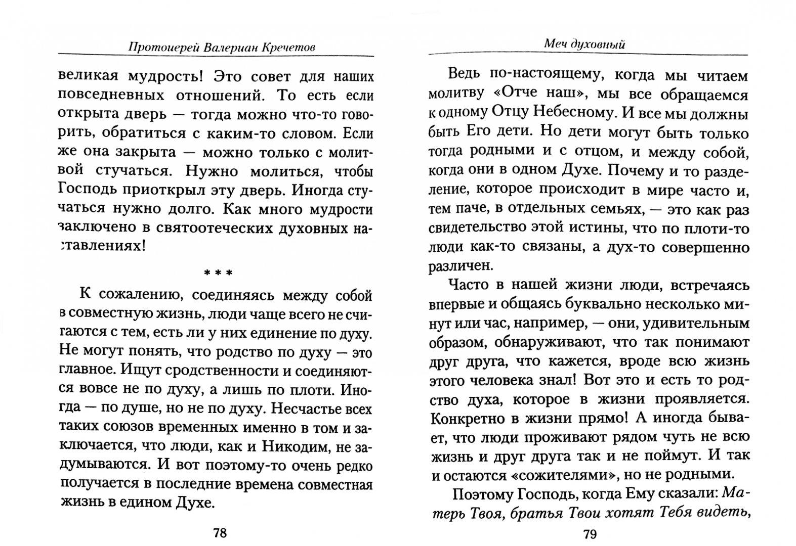 Иллюстрация 1 из 8 для Меч духовный. Избранные изречения протоиерея Валериана Кречетова - Валериан Протоиерей | Лабиринт - книги. Источник: Лабиринт