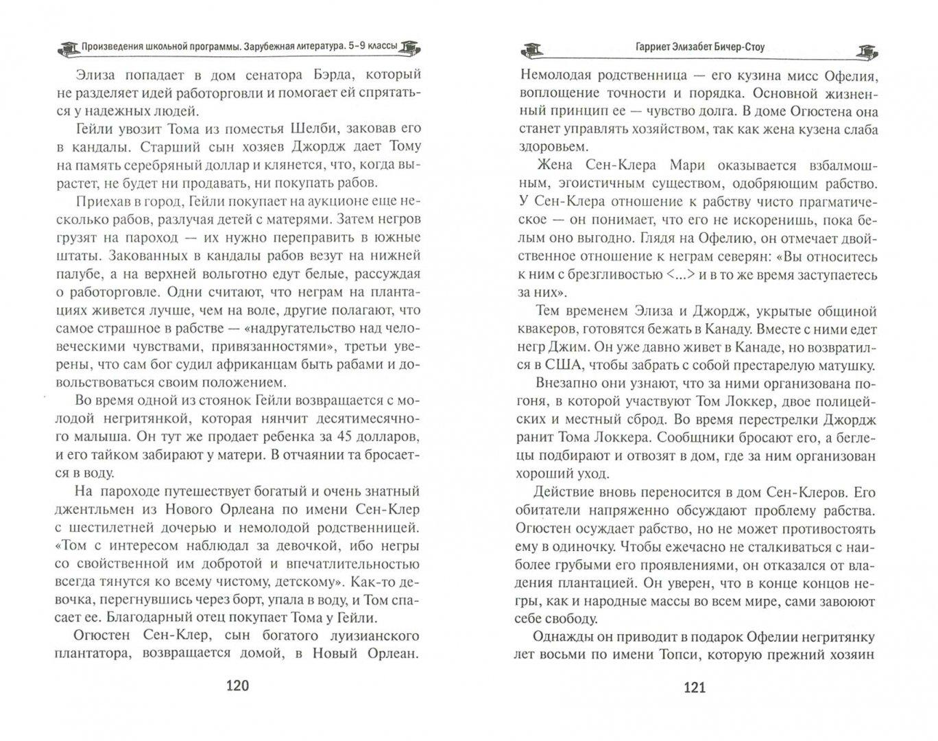Иллюстрация 1 из 17 для Произведения школьной программы. Зарубежная литература. 5-9 классы - Госсман, Маханова, Киосе | Лабиринт - книги. Источник: Лабиринт