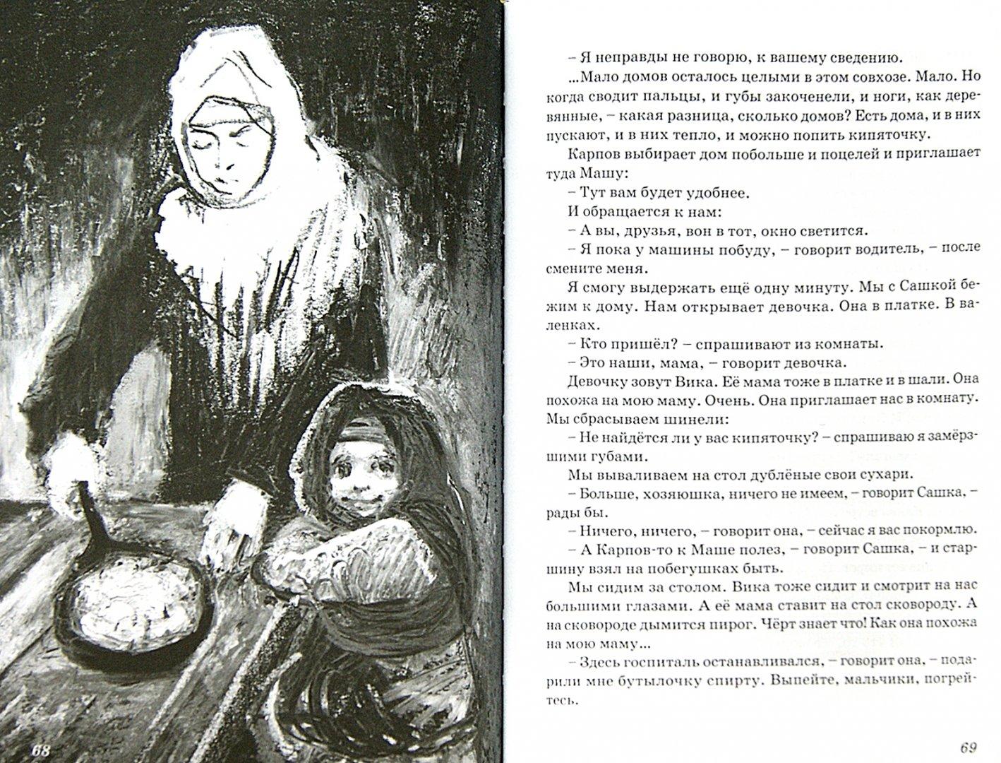 Иллюстрация 1 из 44 для Будь здоров, школяр - Булат Окуджава   Лабиринт - книги. Источник: Лабиринт