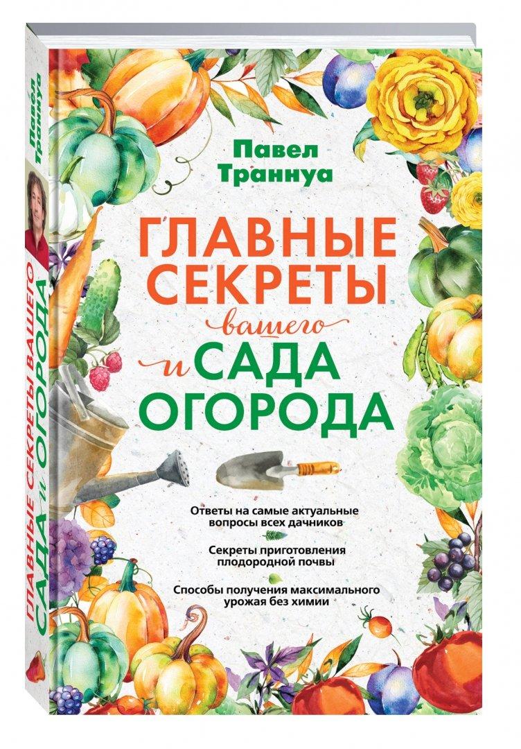 Иллюстрация 1 из 66 для Главные секреты вашего сада и огорода - Павел Траннуа | Лабиринт - книги. Источник: Лабиринт
