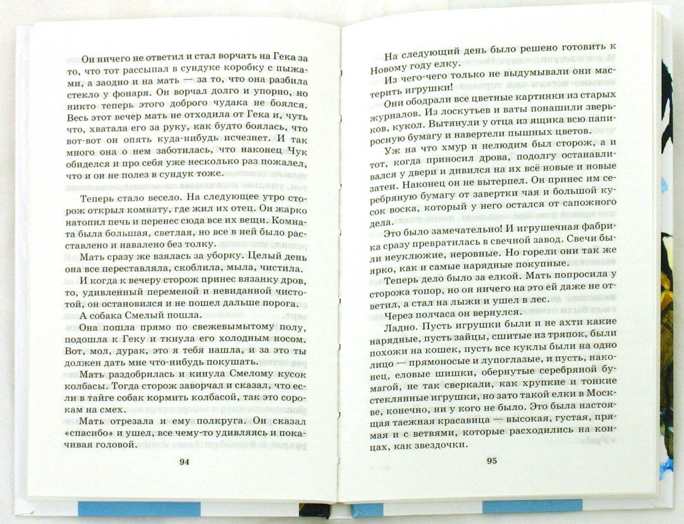 Иллюстрация 1 из 21 для Чук и Гек. Повести, рассказы - Аркадий Гайдар   Лабиринт - книги. Источник: Лабиринт