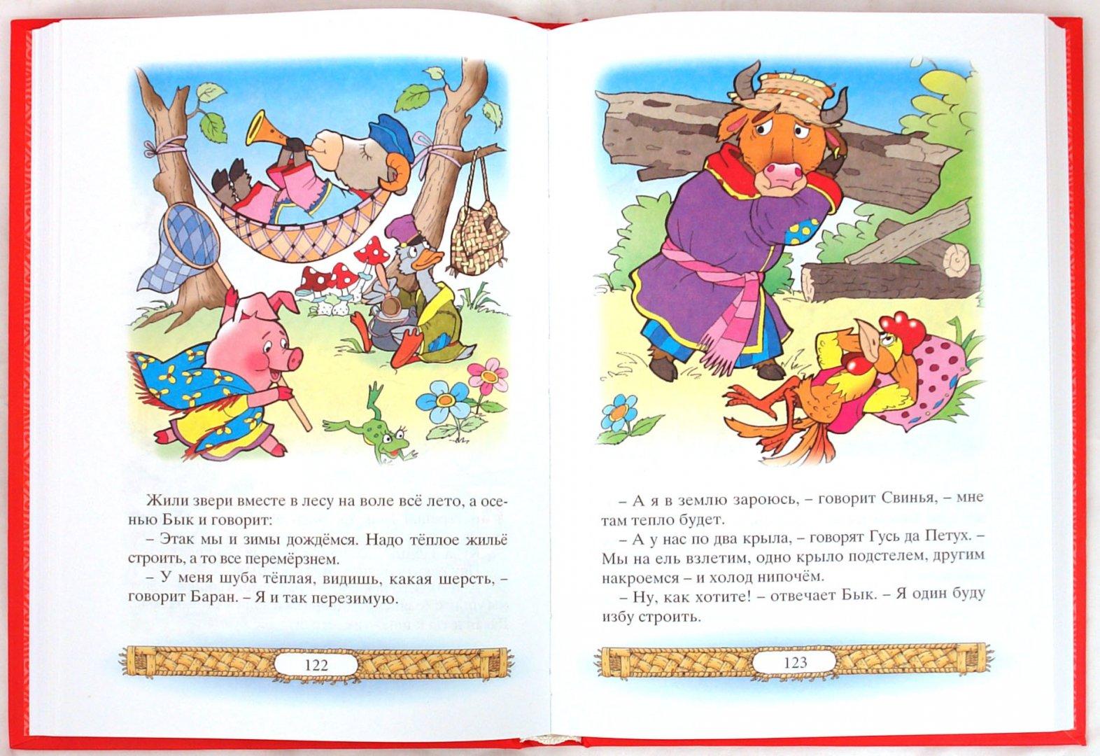 Иллюстрация 1 из 2 для Чудеса в лукошке | Лабиринт - книги. Источник: Лабиринт