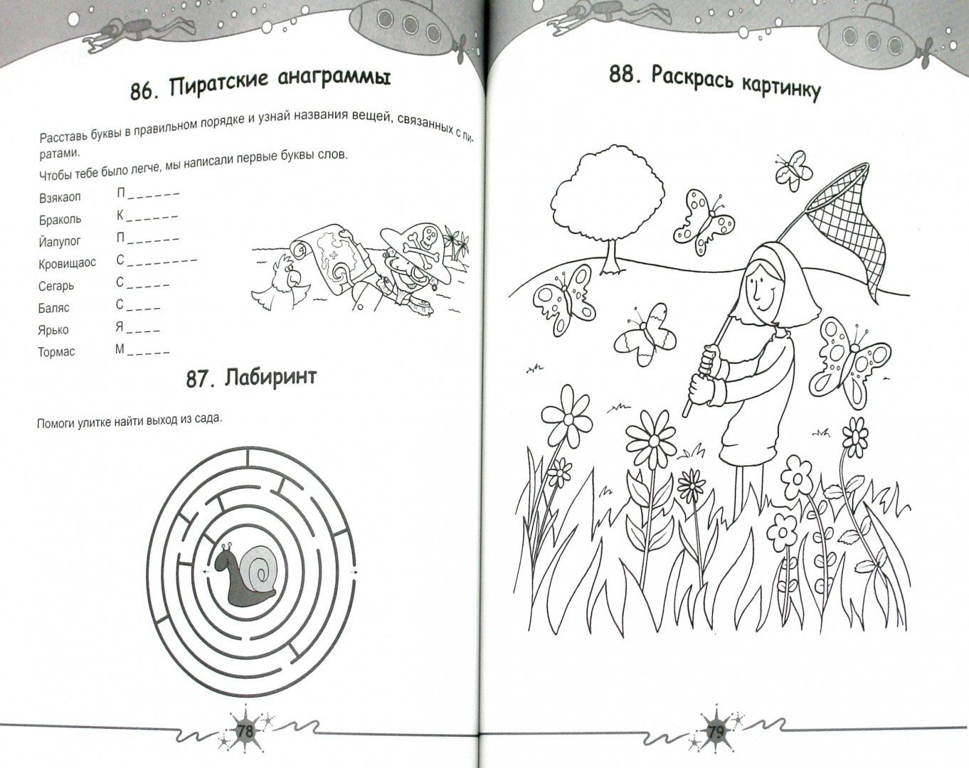 Иллюстрация 1 из 22 для Игры для ума. Занимательные задачи для детей от 5 до 7 лет | Лабиринт - книги. Источник: Лабиринт