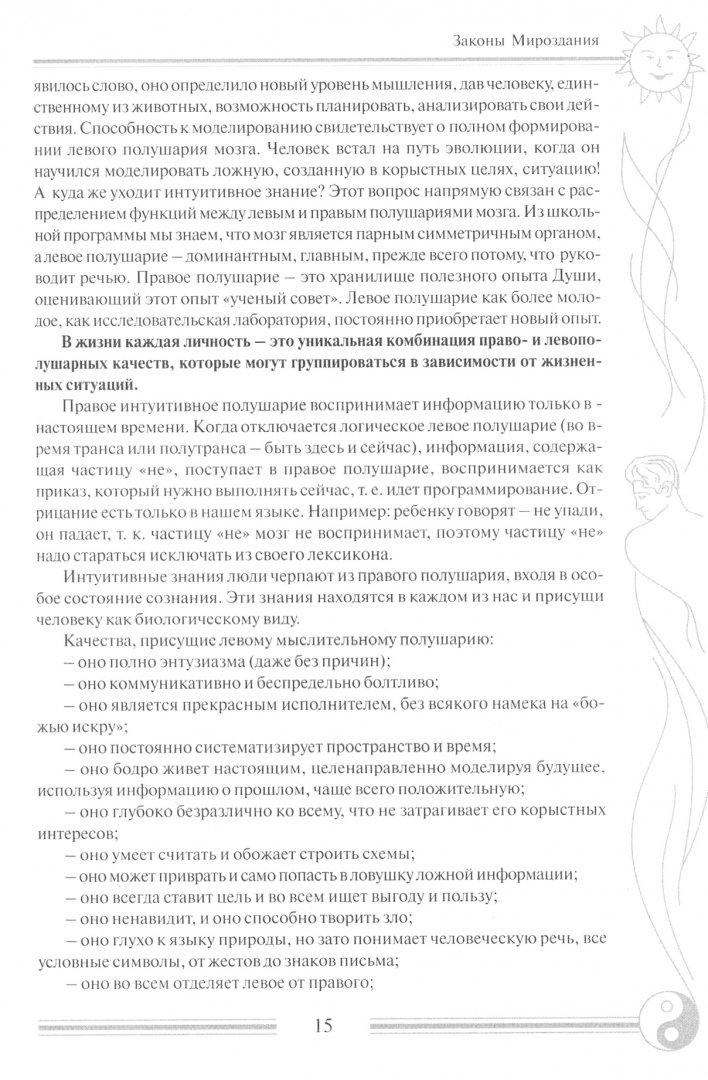 Иллюстрация 1 из 4 для Здоровый дух - здоровое тело: Духовные практики очищения тонких тел - Нина Хромова | Лабиринт - книги. Источник: Лабиринт