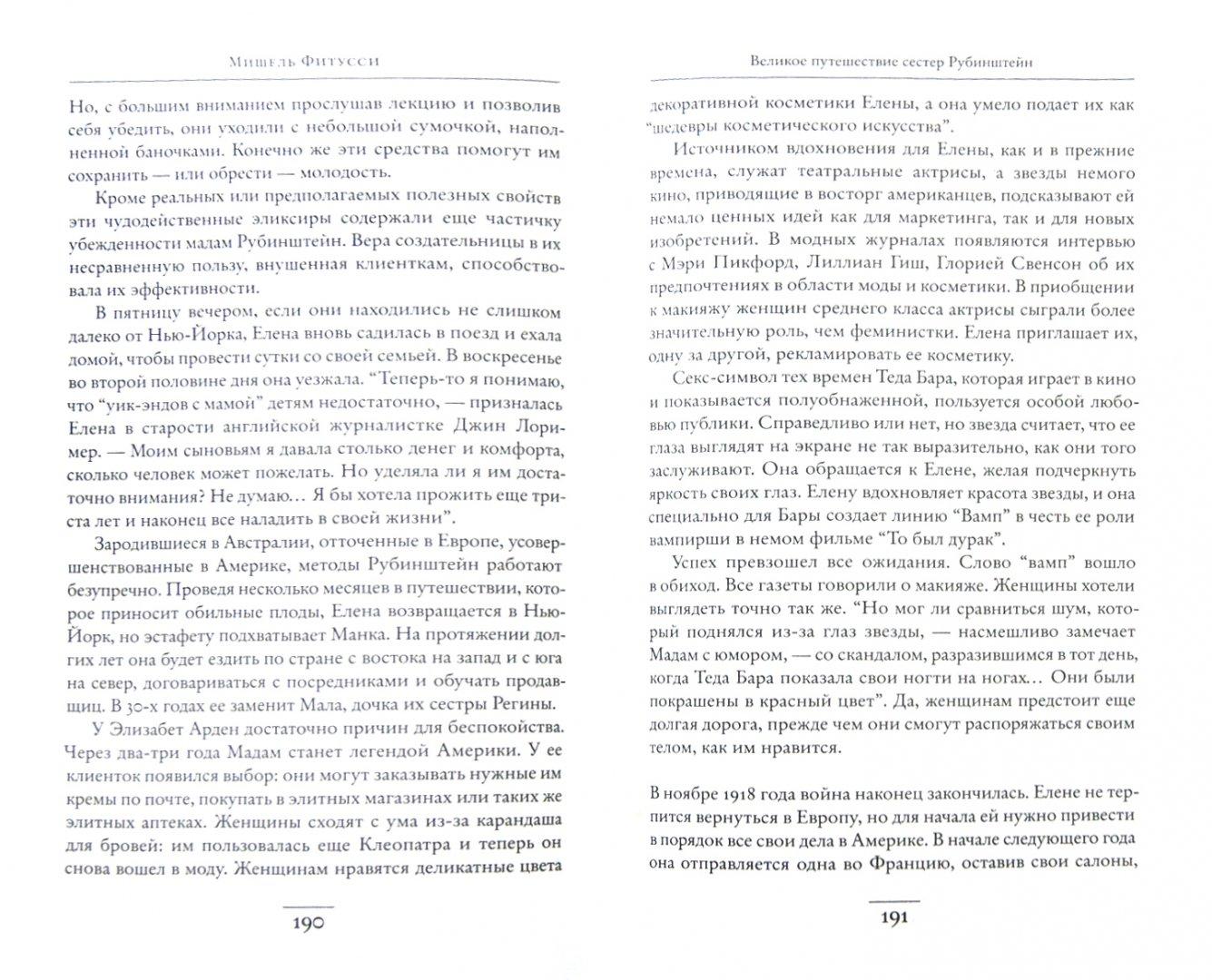 Иллюстрация 1 из 6 для Елена Рубинштейн. Женщина, сотворившая красоту - Мишель Фитусси | Лабиринт - книги. Источник: Лабиринт