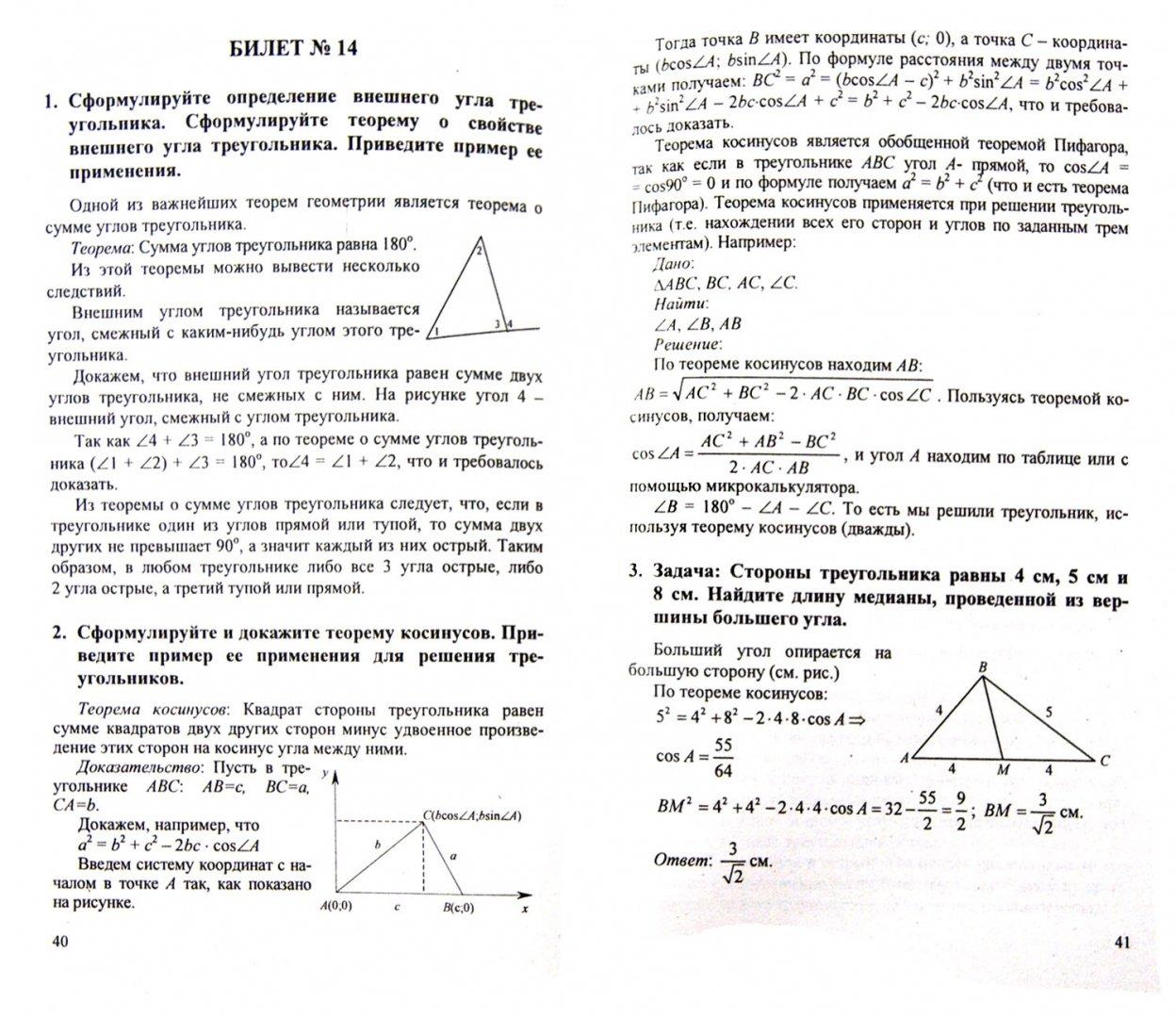 Иллюстрация 1 из 2 для Геометрия. 9 класс. Ответы на экзаменационные билеты - Лаппо, Попов | Лабиринт - книги. Источник: Лабиринт