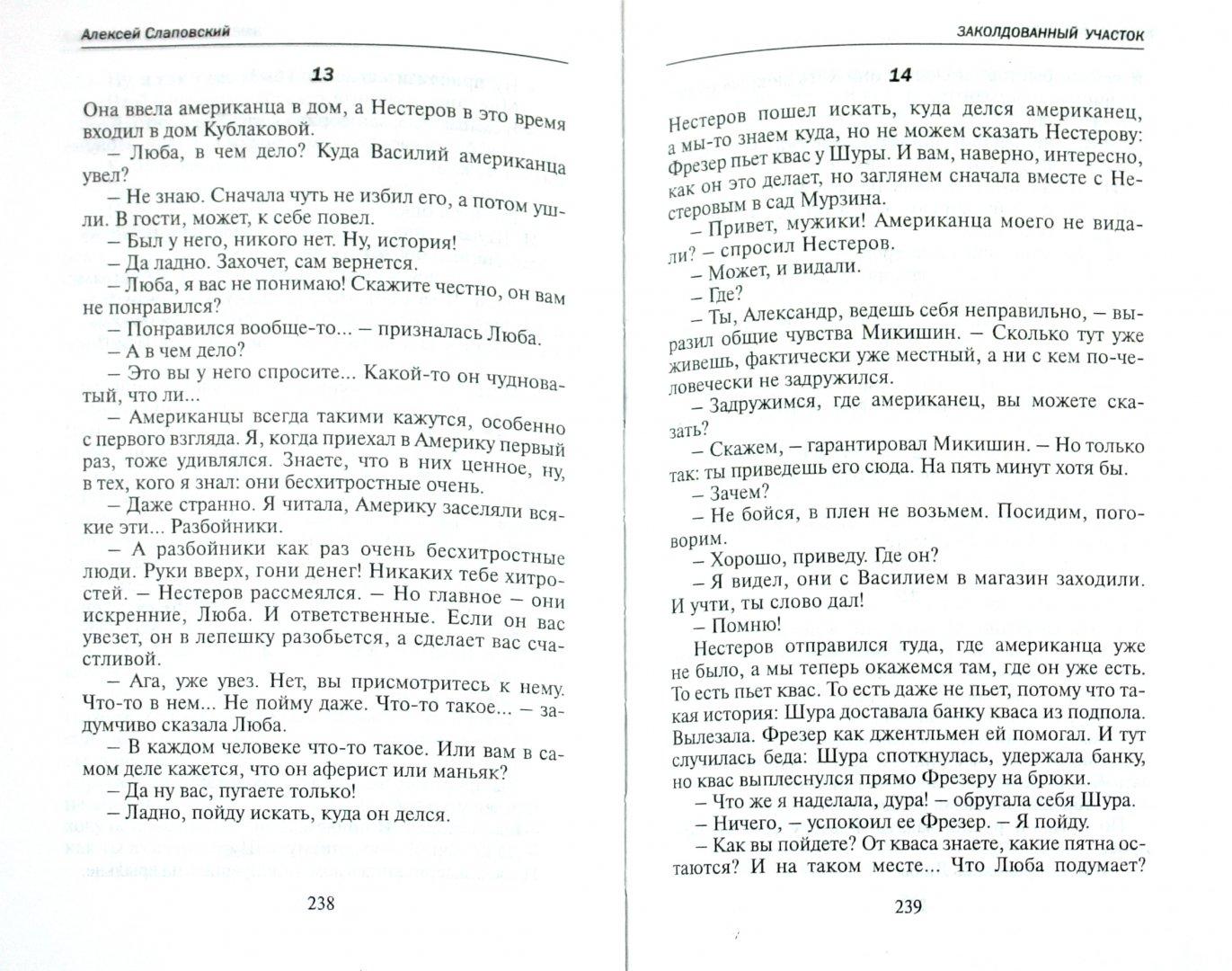 Иллюстрация 1 из 16 для Заколдованный участок - Алексей Слаповский   Лабиринт - книги. Источник: Лабиринт