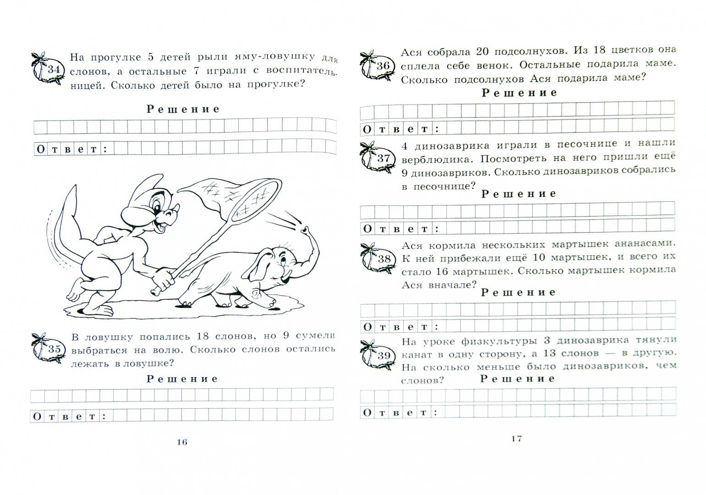 Иллюстрация 1 из 19 для Задачи о динозавриках. Задачи на 1 действие в пределах 20. 1 класс - Марк Беденко | Лабиринт - книги. Источник: Лабиринт