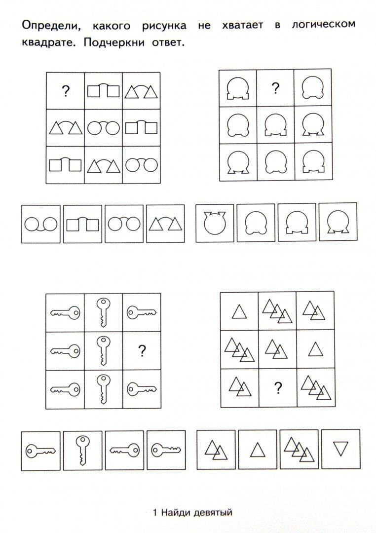 Иллюстрация 1 из 8 для Найди девятый | Лабиринт - книги. Источник: Лабиринт