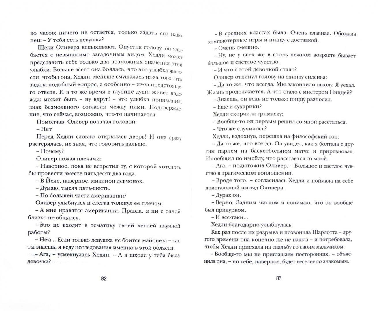 Иллюстрация 1 из 37 для Статистическая вероятность любви с первого взгляда - Дженнифер Смит | Лабиринт - книги. Источник: Лабиринт