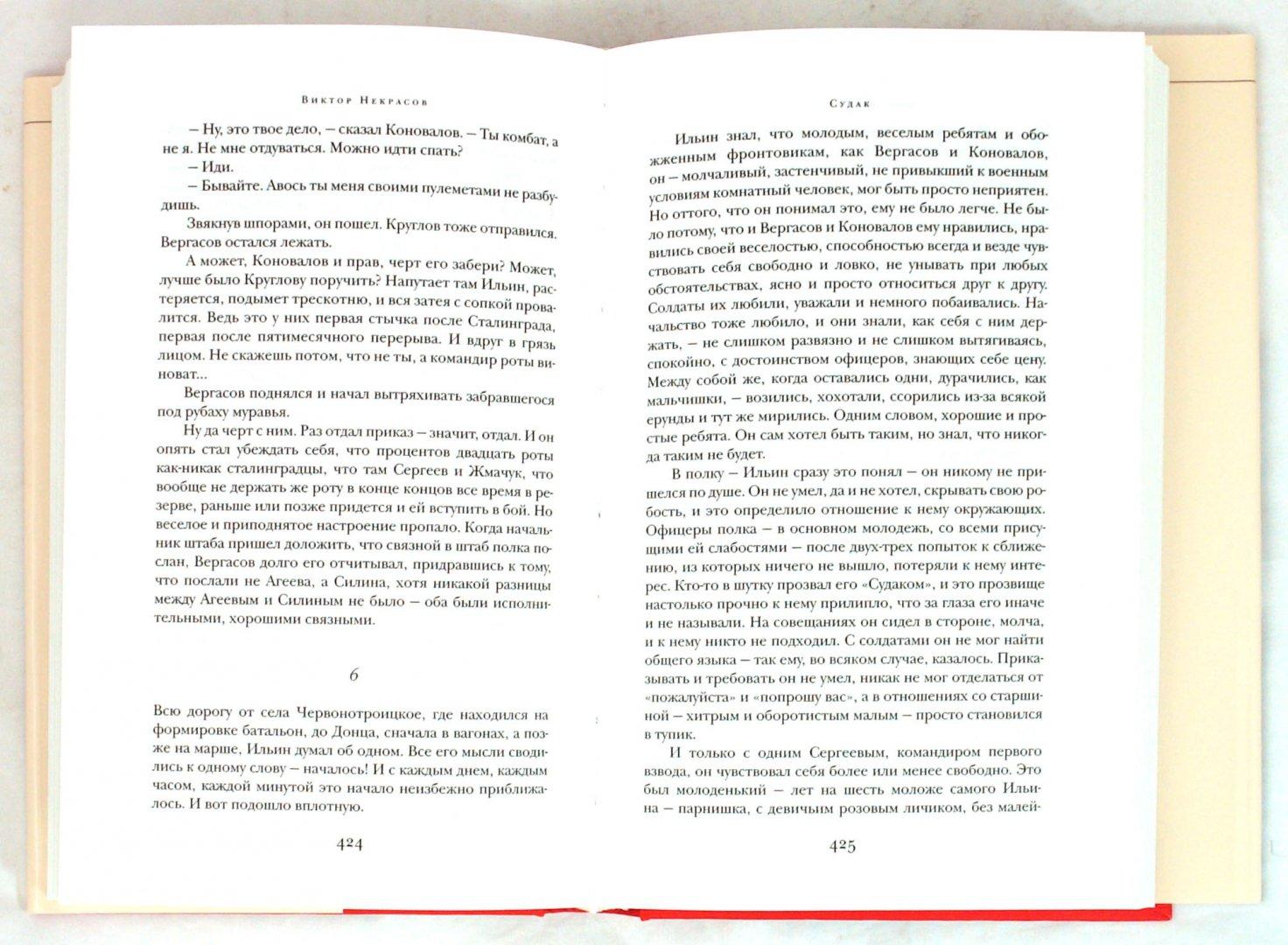 Иллюстрация 1 из 34 для В окопах Сталинграда - Виктор Некрасов   Лабиринт - книги. Источник: Лабиринт