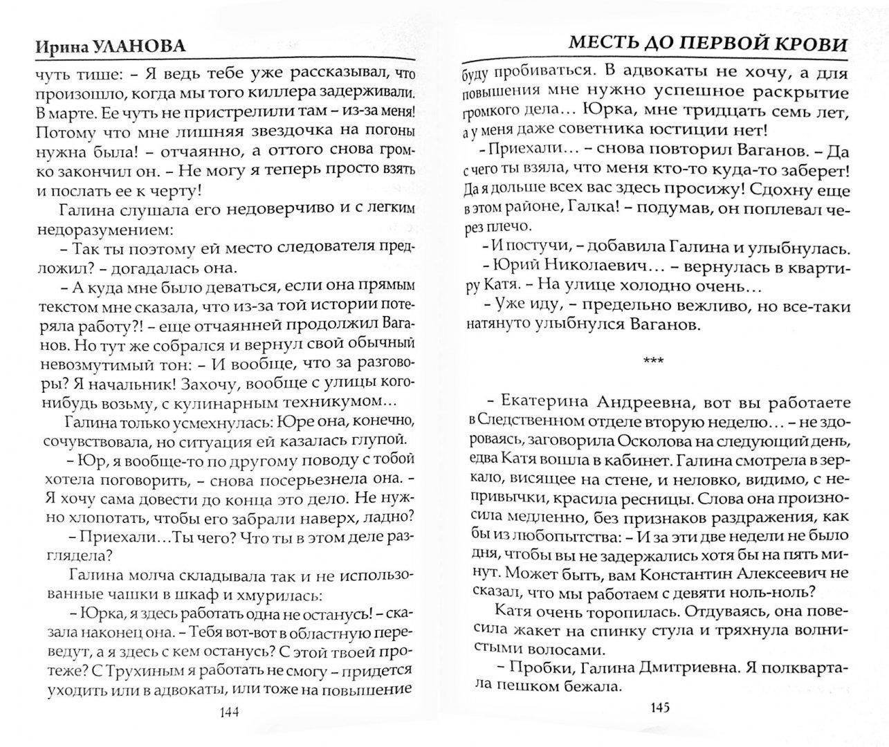 Иллюстрация 1 из 9 для Месть до первой крови - Ирина Уланова | Лабиринт - книги. Источник: Лабиринт