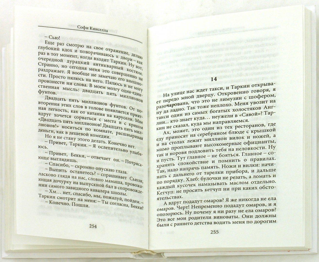Иллюстрация 1 из 2 для Тайный мир Шопоголика - Софи Кинселла | Лабиринт - книги. Источник: Лабиринт