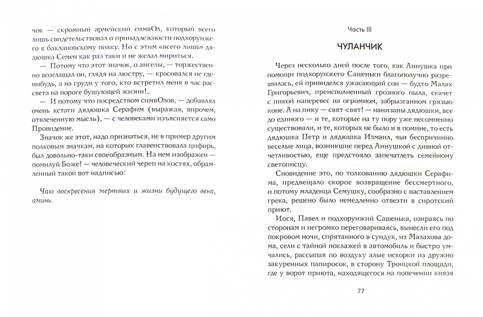 Иллюстрация 1 из 22 для Приложение к фотоальбому - Владислав Отрошенко | Лабиринт - книги. Источник: Лабиринт