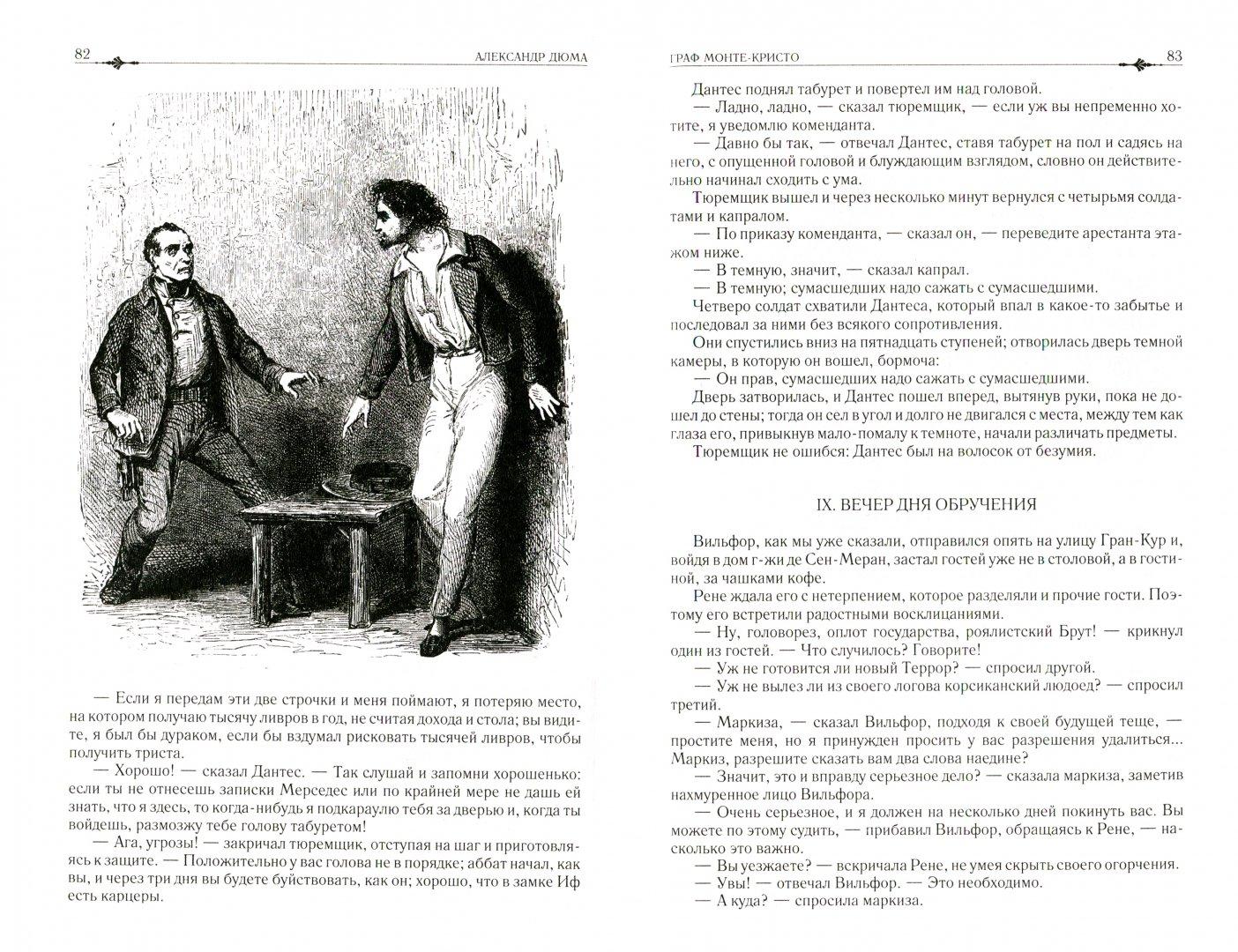 Иллюстрация 1 из 24 для Граф Монте-Кристо. Полное иллюстрированное издание в одном томе - Александр Дюма | Лабиринт - книги. Источник: Лабиринт