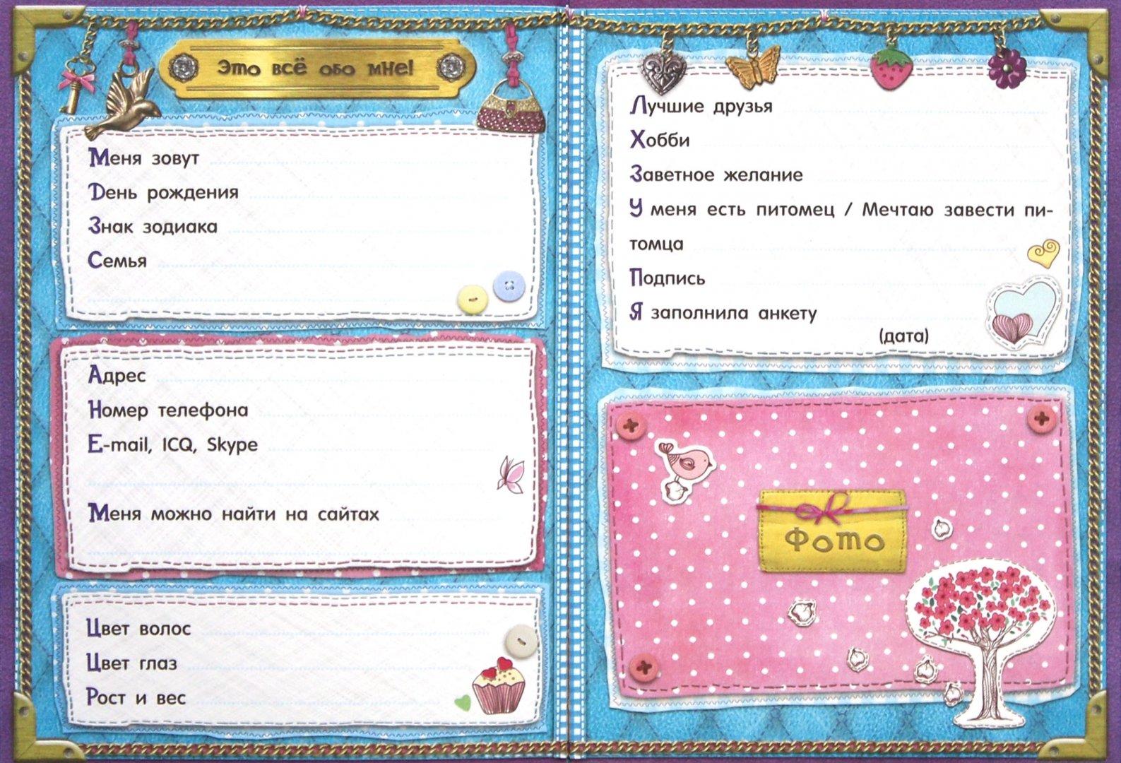 картинки со стихами в мой дневник о себе правило, садовый