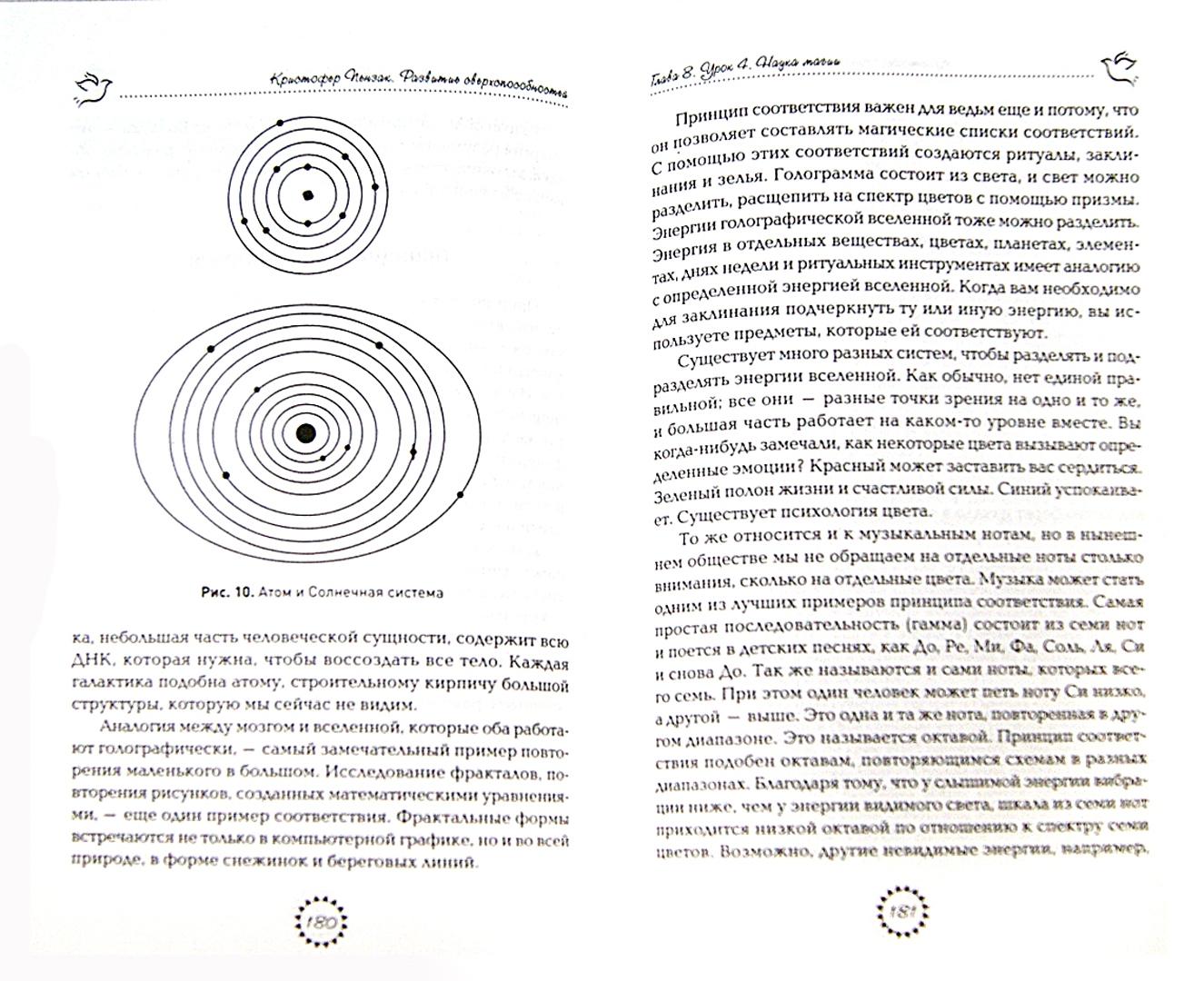 Иллюстрация 1 из 10 для Развитие сверхспособностей: вы можете больше, чем думаете - Кристофер Пензак   Лабиринт - книги. Источник: Лабиринт