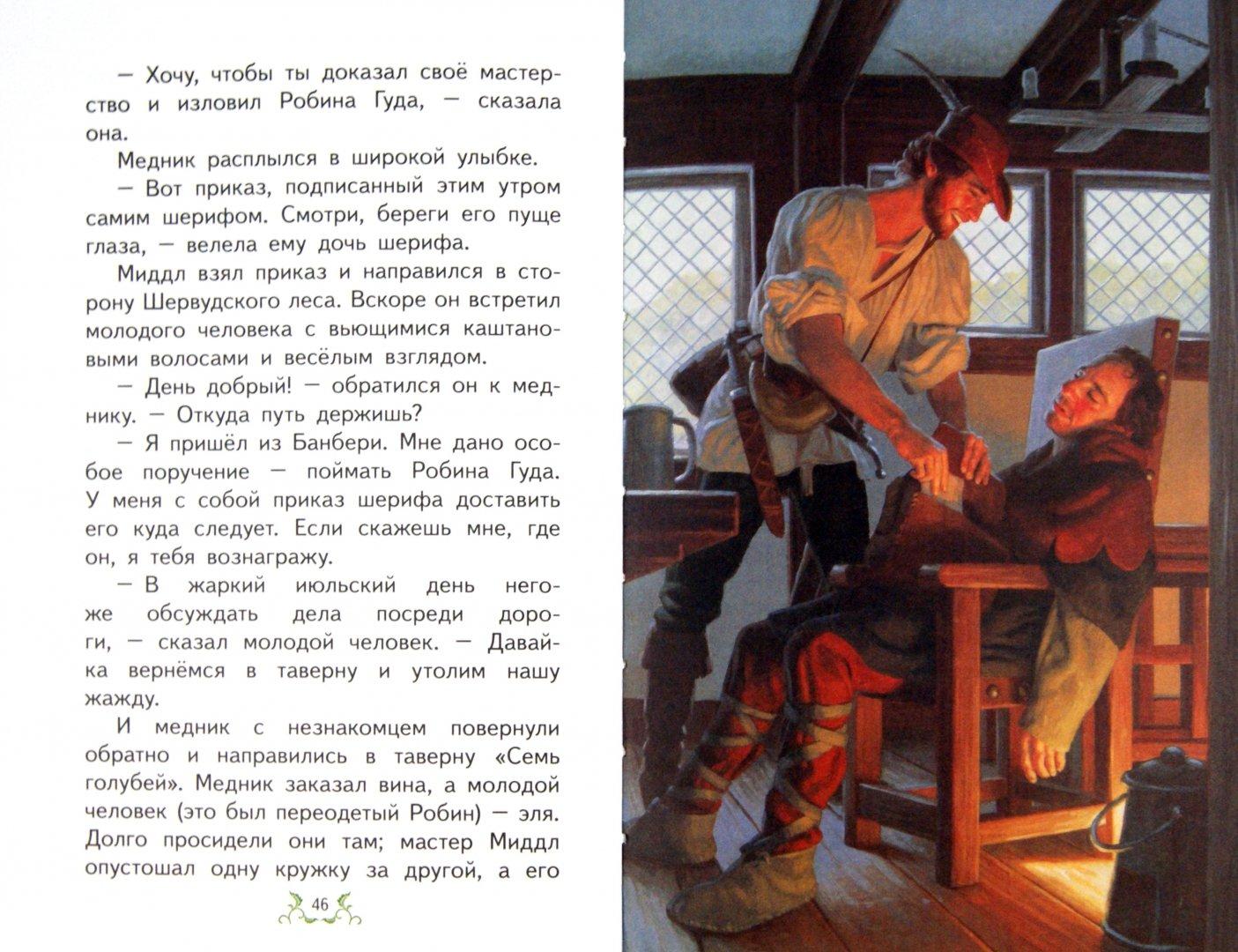 Иллюстрация 1 из 27 для Робин Гуд | Лабиринт - книги. Источник: Лабиринт