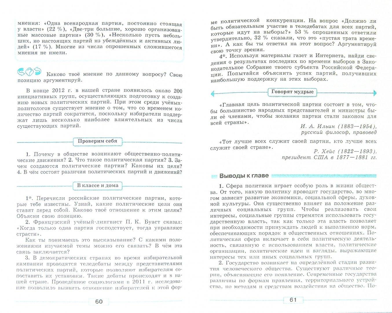 Иллюстрация 1 из 31 для Обществознание. 9 класс. Учебник. ФГОС - Боголюбов, Жильцова, Матвеев, Кинкулькин | Лабиринт - книги. Источник: Лабиринт