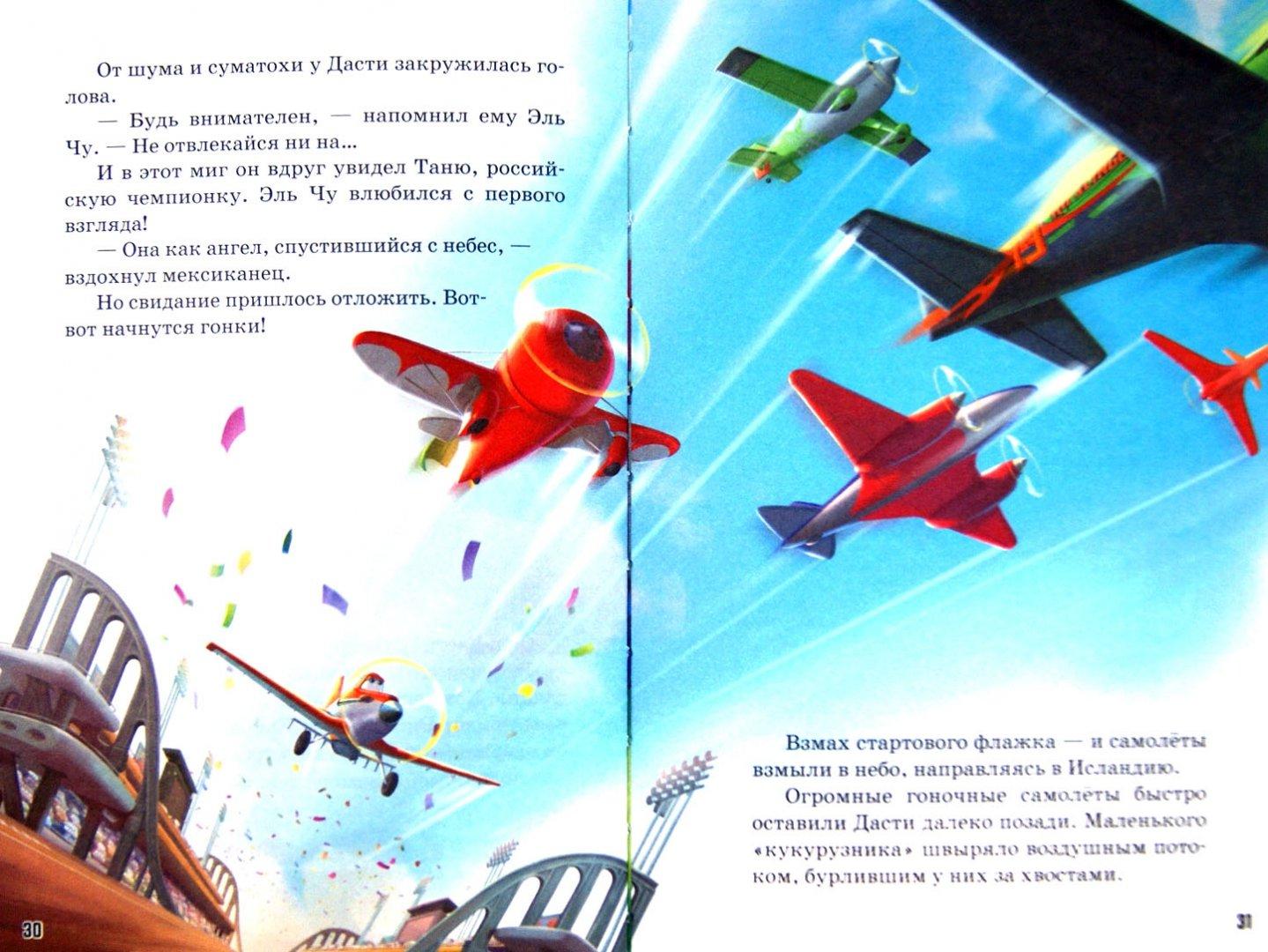 Иллюстрация 1 из 17 для Самолеты. Мои любимые сказки | Лабиринт - книги. Источник: Лабиринт