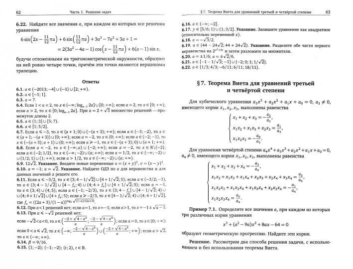 Сборник решений задач с параметрами помощь студентам 1 курса