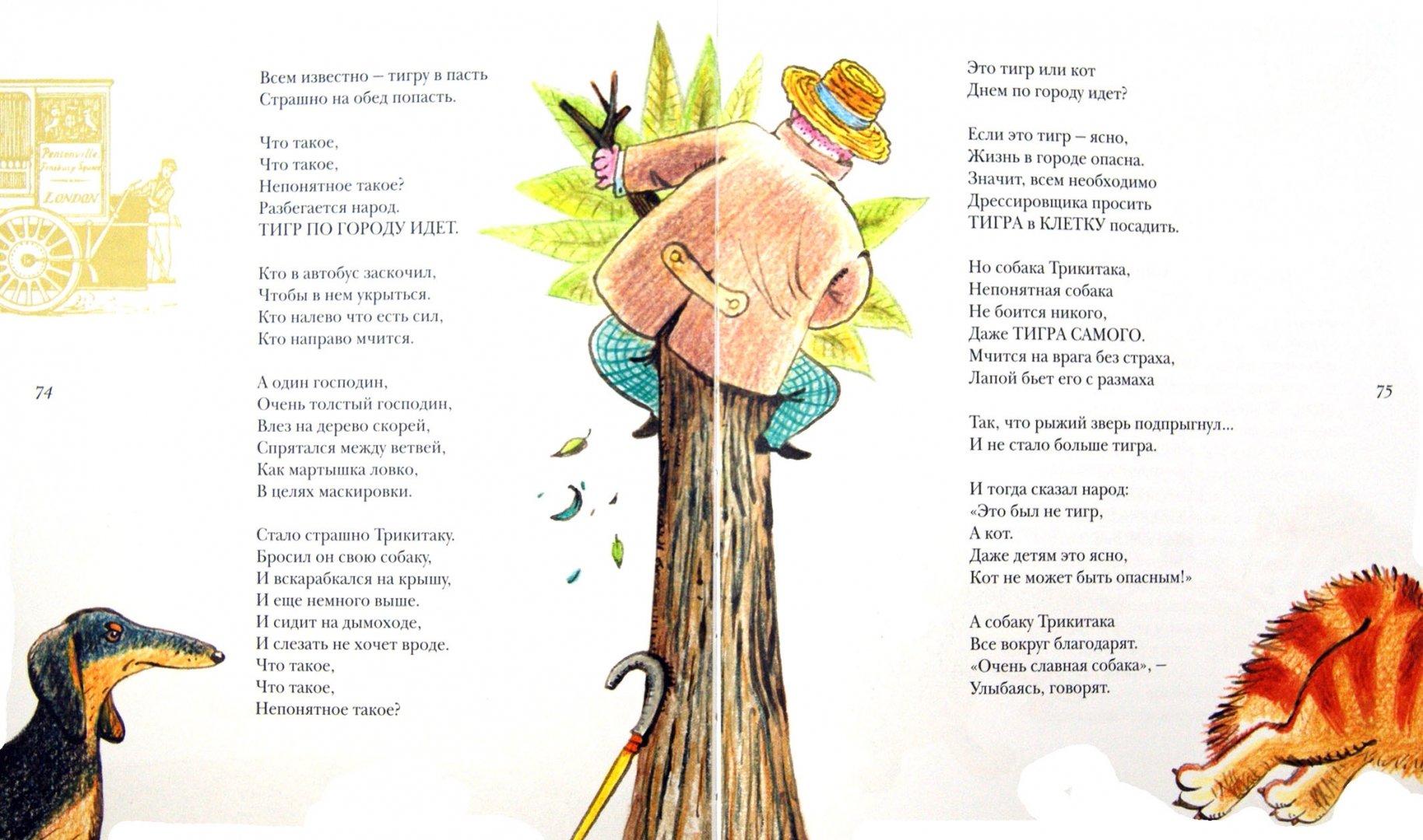 Иллюстрация 1 из 13 для Джентльмены и собаки - Рубина, Баринский | Лабиринт - книги. Источник: Лабиринт